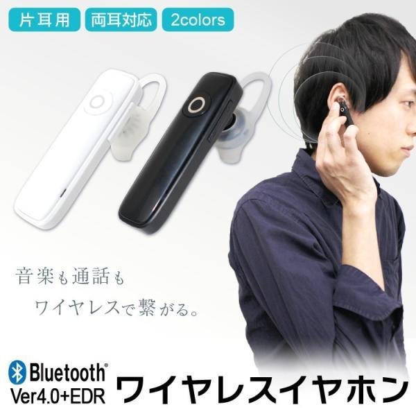 Bluetooth ワイヤレス イヤホン ヘッドセット 片耳 USB スマホ ハンズフリー 通話 4.0 超軽量 音楽再生 かんたん接続 USB充電 ドライブ|tantobazarshop|02