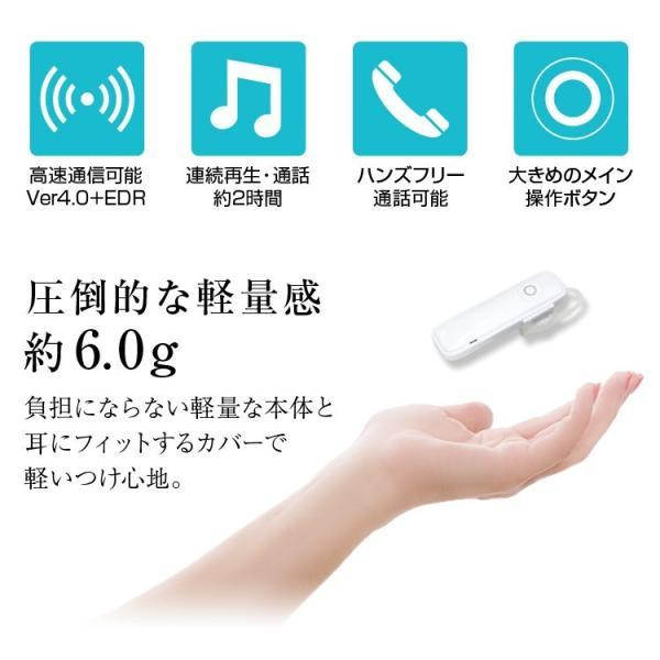 Bluetooth ワイヤレス イヤホン ヘッドセット 片耳 USB スマホ ハンズフリー 通話 4.0 超軽量 音楽再生 かんたん接続 USB充電 ドライブ|tantobazarshop|03
