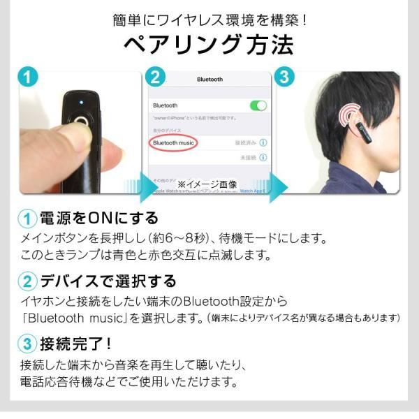 Bluetooth ワイヤレス イヤホン ヘッドセット 片耳 USB スマホ ハンズフリー 通話 4.0 超軽量 音楽再生 かんたん接続 USB充電 ドライブ|tantobazarshop|06