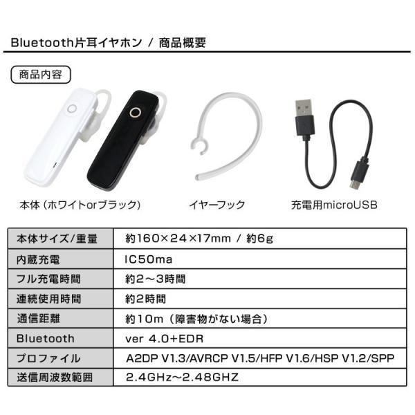 Bluetooth ワイヤレス イヤホン ヘッドセット 片耳 USB スマホ ハンズフリー 通話 4.0 超軽量 音楽再生 かんたん接続 USB充電 ドライブ|tantobazarshop|08