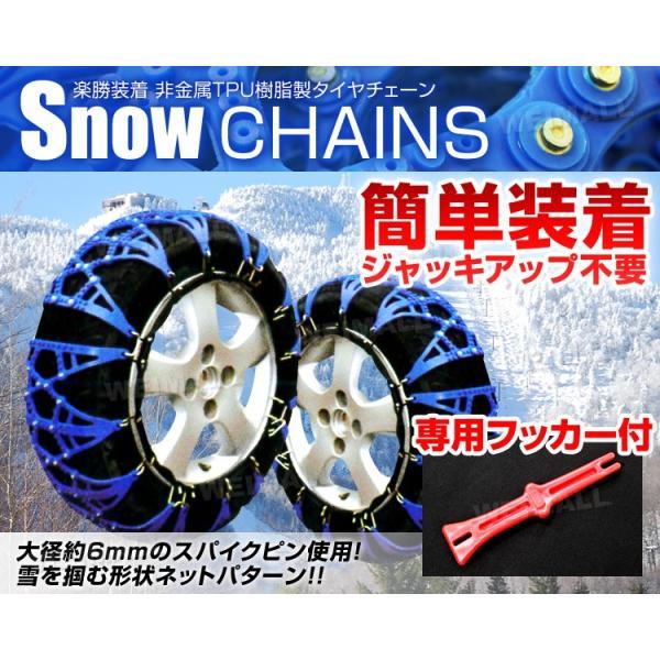 タイヤチェーン 非金属 スノーチェーン 非金属タイヤチェーン 非金属チェーン 20サイズ 30サイズ 40サイズ 50サイズ|tantobazarshop|02