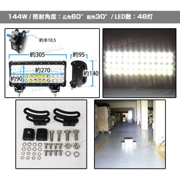 LEDワークライト 144W 投光器 作業灯 防水 1年保証|tantobazarshop|06