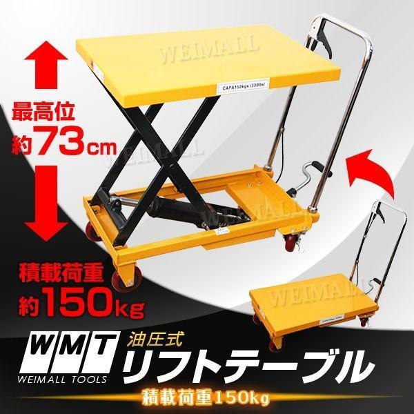 油圧式リフトテーブル 150kg ハンドテーブルリフト 油圧式昇降台車 送料無料