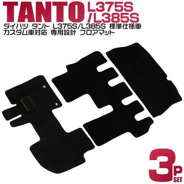 フロアマット タント カスタム L375S L385S TANTO ダイハツ ラゲッジマット カーフロアマット 黒 セカンド サード 3点セット
