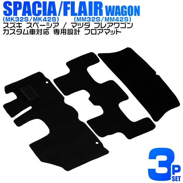 スペーシア フロアマット スペーシアカスタム スズキ MK32S MK42S ラゲッジマット カーフロアマット 黒 セカンド サード 3点セット