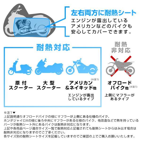 バイクカバー 防水 大型 厚手 ボディカバー ヤマハ スズキ ホンダ カワサキ 他対応 3Lサイズ 収納袋付|tantobazarshop|04