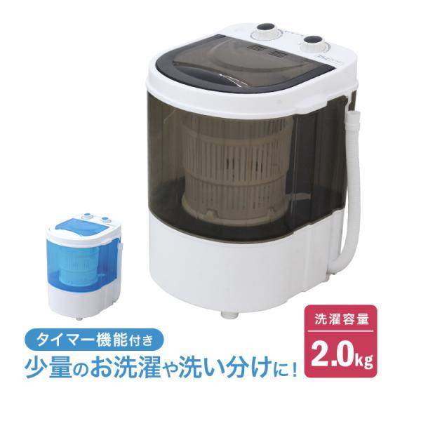 セール 洗濯機一人暮らし2kgコンパクト小型洗濯機オムツ洗濯スニーカー別洗い小さい洗濯機一人用洗濯機