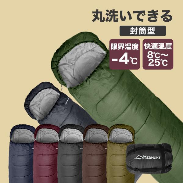 シュラフコンパクト封筒型-4℃洗える寝袋カーキブラックキャンプ冬用夏用軽量登山ツーリングアウトドア車中泊 用防災