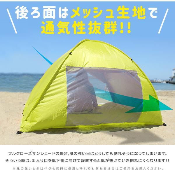 ワンタッチテント サンシェードテント フルクローズ 簡単 ドームテント UV 海水浴 キャンプ用品 前後メッシュスクリーンタイプ tantobazarshop 08