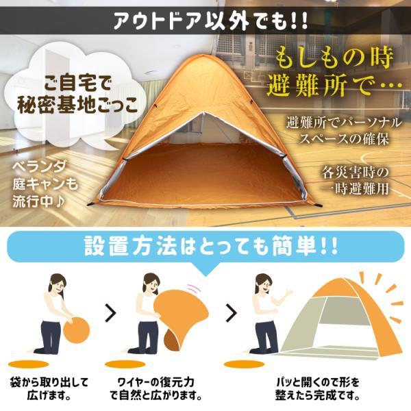ワンタッチテント サンシェードテント フルクローズ 簡単 ドームテント UV 海水浴 キャンプ用品 前後メッシュスクリーンタイプ tantobazarshop 10
