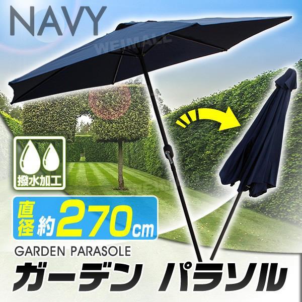ガーデンパラソル パラソル 270cm ビーチパラソル 傘 ガーデン  ビーチ キャンプ 日傘 折りたたみ 日よけ 庭 テラス アウトドア