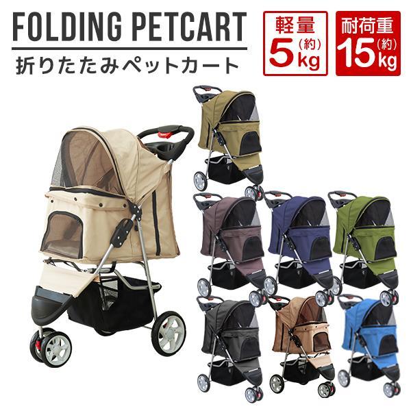 ペットカート ペットバギー 多頭 折りたたみ 耐荷重10kg 3輪タイプ 犬 猫 中型 軽量 送料無料
