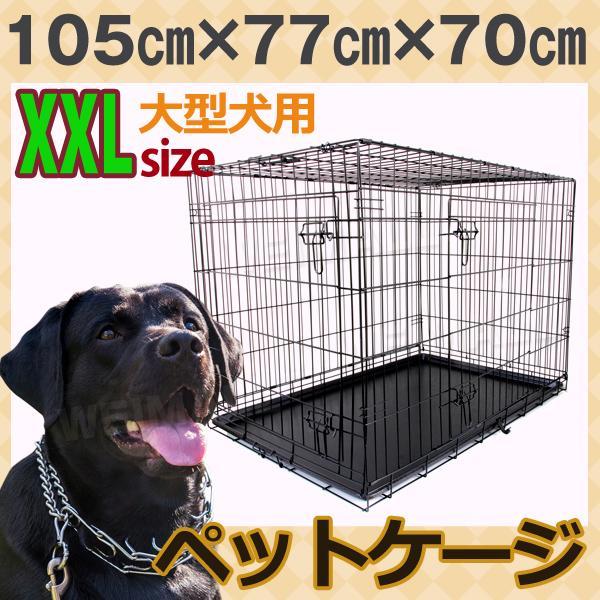 大型犬OK ペットケージ