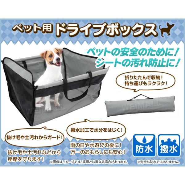 ペット用 ドライブシート ドライブボックス 車載 ペット用ドライブシート カーシート シートカバー BOX ボックス|tantobazarshop|02