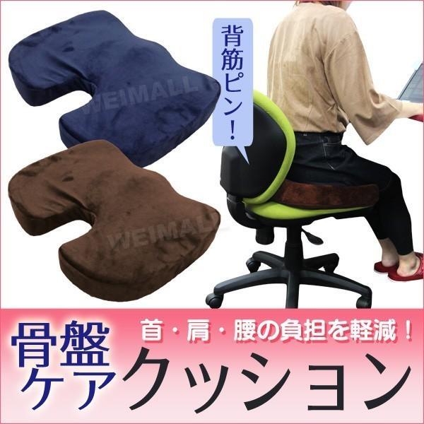 骨盤クッション 椅子用 オフィス 低反発 骨盤矯正 背筋矯正 姿勢矯正 腰 背中 腰痛 猫背 座布団 ドライブ|tantobazarshop