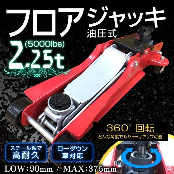 ガレージジャッキ フロアジャッキ 2.25t ジャッキ 油圧ジャッキ 油圧式 ローダウン 最低位90mm 送料無料