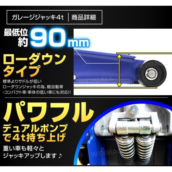 ガレージジャッキ 低床 フロアジャッキ 4t ジャッキ 油圧ジャッキ 低床ジャッキ デュアルポンプ式 ローダウン車対応 最低位90mm|tantobazarshop|02
