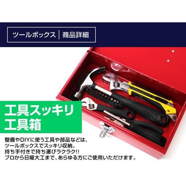 ツールボックス 工具箱 道具箱 おしゃれ スチール 工具ボックス 工具入れ DIY 取っ手付きツールBOX|tantobazarshop|02