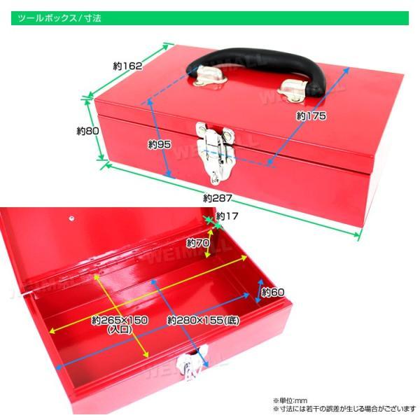 ツールボックス 工具箱 道具箱 おしゃれ スチール 工具ボックス 工具入れ DIY 取っ手付きツールBOX|tantobazarshop|04
