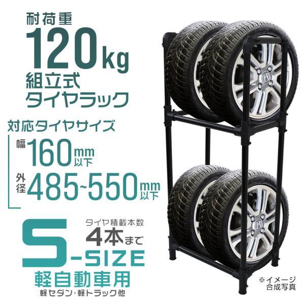 タイヤラック 4本 収納 保管 タイヤ置き 物置 軽自動車 Sサイズ 10インチ 12インチ 13インチ 145/80R10 155/60R13|tantobazarshop|02