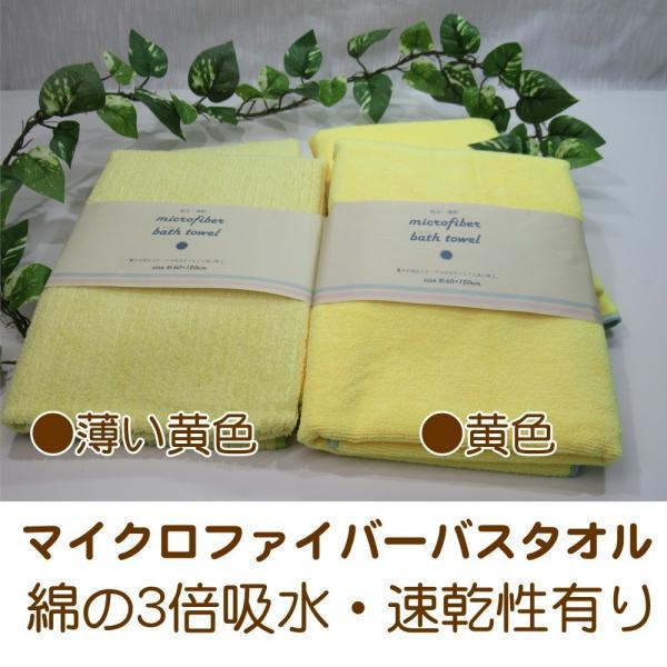 現品限りマイクロファイバーバスタオル帯付 綿の3倍超吸力、驚きの速乾性 送料無料大人気|taorusenmon-tsutaya|03
