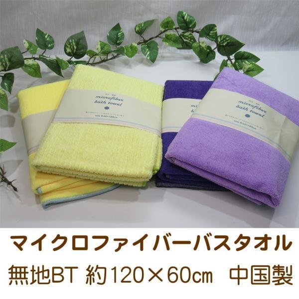 現品限りマイクロファイバーバスタオル帯付 綿の3倍超吸力、驚きの速乾性 送料無料大人気|taorusenmon-tsutaya|04
