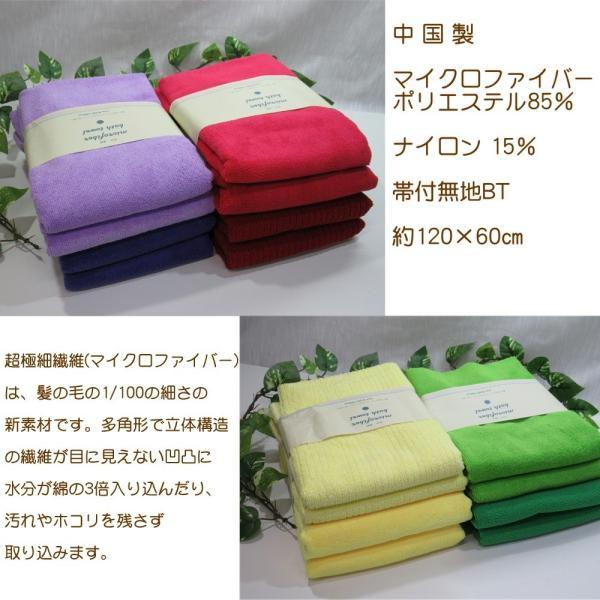 現品限りマイクロファイバーバスタオル帯付 綿の3倍超吸力、驚きの速乾性 送料無料大人気|taorusenmon-tsutaya|05