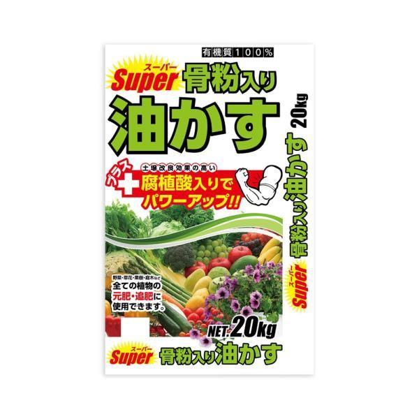ガーデニング 栄養剤 肥料スーパー骨粉入り油かす 20kg