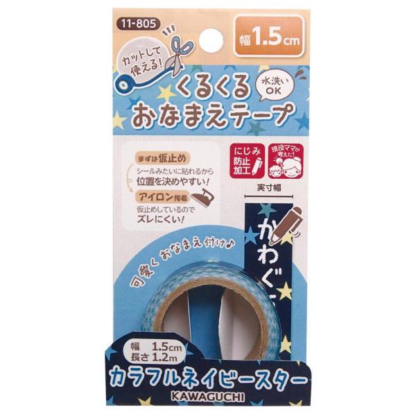 KAWAGUCHI(カワグチ) 手芸用品 くるくるおなまえテープ 1.5cm幅 カラフルネイビースター 11-805
