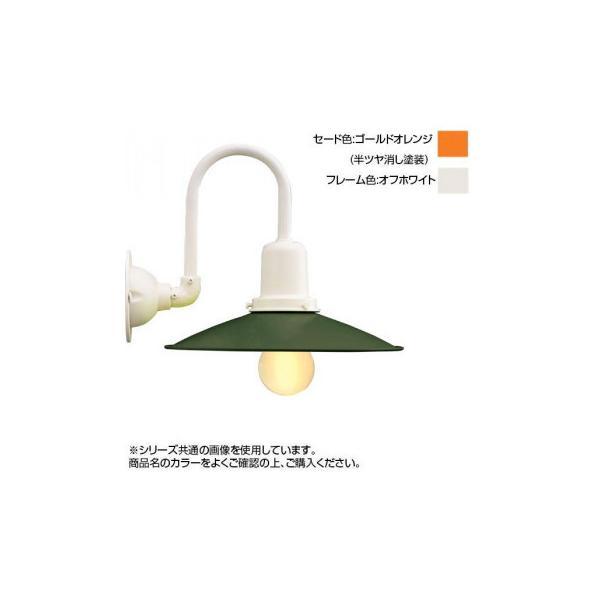 リ・レトロランプ ゴールドオレンジ×オフホワイト RLS-1