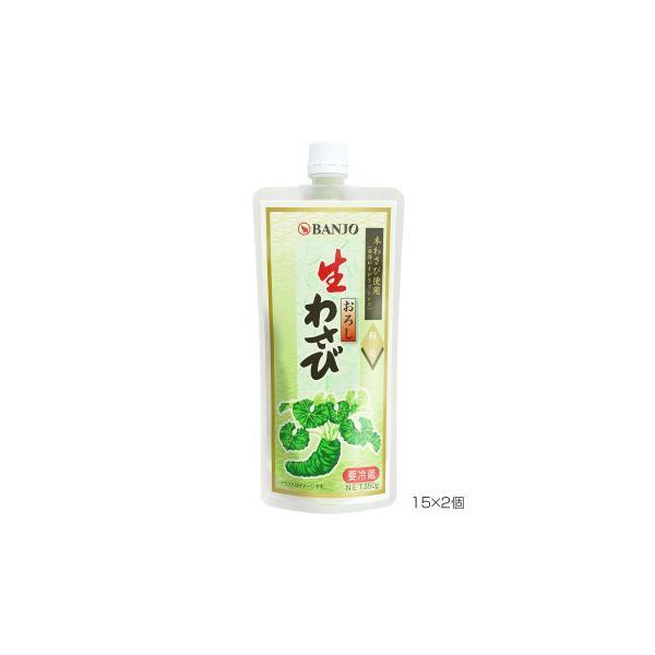 wasabi まとめ買い 調味料BANJO 万城食品 生おろしわさびSP 350g 15×2個入 160053