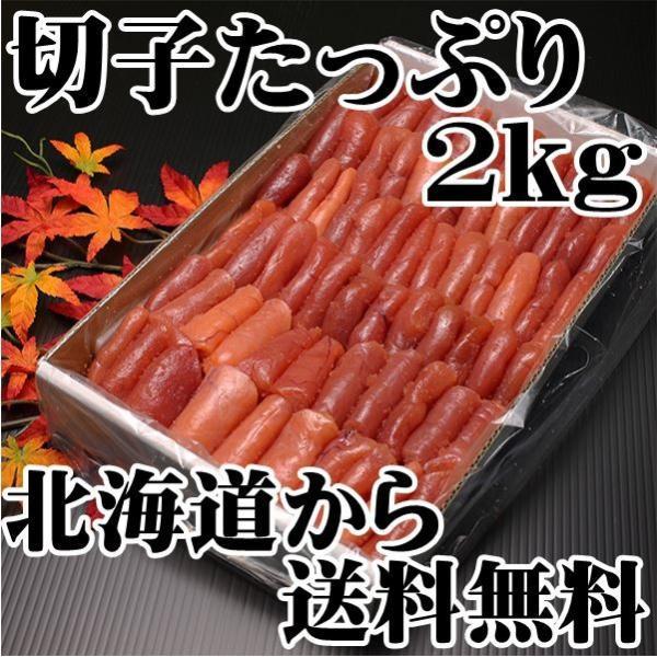 送料無料 訳ありたらこ 業務用 たらこ 4切上たっぷり2kg 北海道古平からお届け。