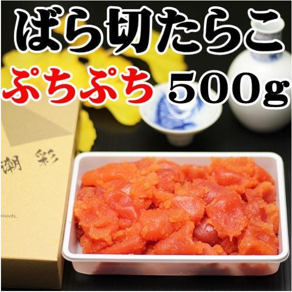 訳あり たらこ バラ切 500g 北海道古平からお届け。