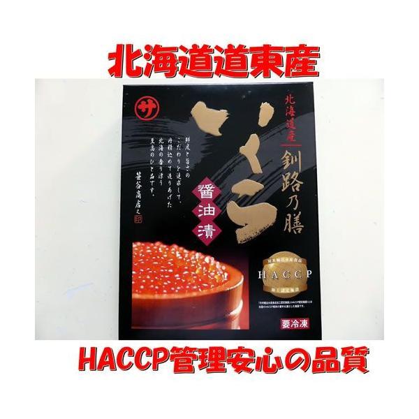 北海道産 いくら 醤油漬500g 筋子 笹谷商店 釧路乃膳