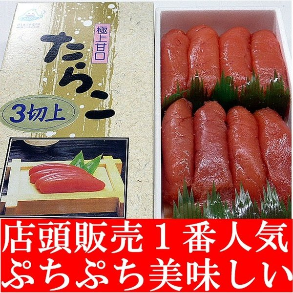 たらこ 切子500g 訳あり 北海道古平からお届け 贈答。