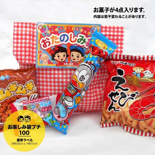 駄菓子の詰め合わせ おたのしみ袋100円セット ギフトにも