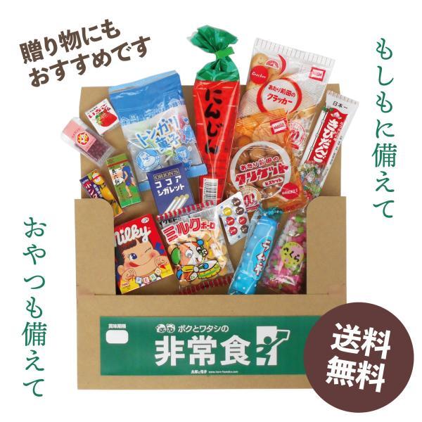 【送料無料】ボクとワタシの非常食 駄菓子詰め合わせ 防災にそなえるパック