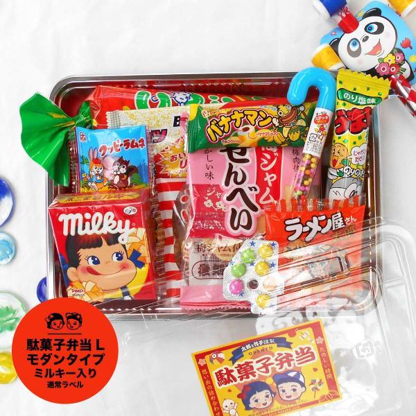 駄菓子詰め合わせ(詰合せ)駄菓子弁当Lサイズ 500円セット ギフトにも最適
