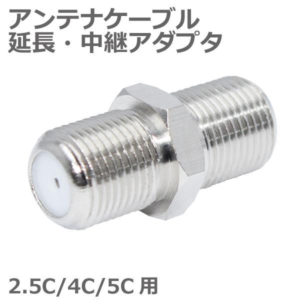 アンテナケーブル用F形中継接栓 中継延長用アダプタ アンテナ中継プラグ 2.5C/3C/4C/5C 各種 4K8K対応 5個入 4CFB-FFAD-5P TARO'S