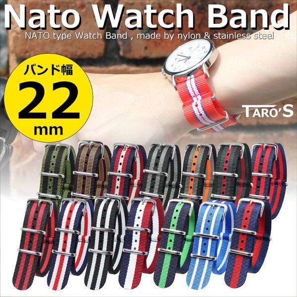 腕時計バンド ベルト 交換用 NATOタイプ ストライプ バンド(ラグ)幅22mm  おしゃれ かっこいい バネ棒外し バネ棒2本 交換マニュアル 送料無料 TARO'S