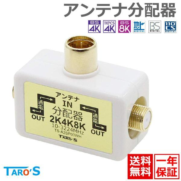 アンテナ分配器4K8K・地デジ・BS・CS放送対応2分配テレビコンセント直付け全端子電流通過型ホワイトTS-A2SP00WHTA