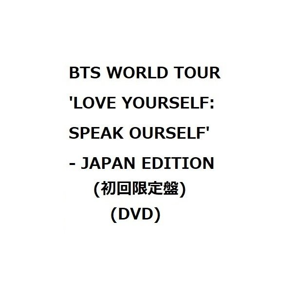 BTSWORLDTOUR'LOVEYOURSELF:SPEAKYOURSELF'-JAPANEDITION(初回 盤)(DVD)