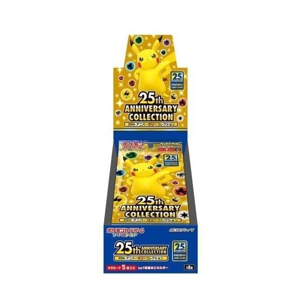 ポケモンカードゲーム ソード&シールド 拡張パック 25th ANNIVERSARY COLLECTION (1BOX) (発売日より約1週間後の出荷 予約 キャンセル不可)