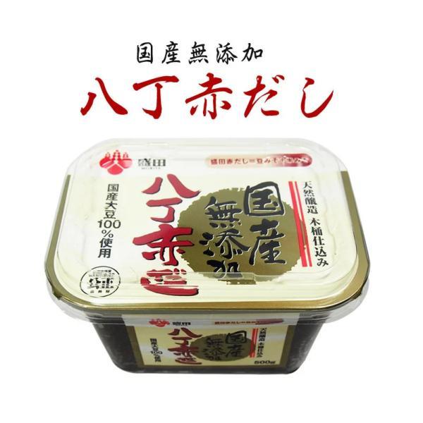 『八丁赤だし 3個セット』 八丁 味噌 赤味噌 発酵 熟成 無添加 人気 おすすめ