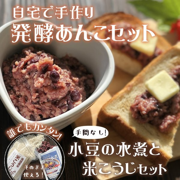 『発酵あんこセット』 小豆 発酵 あんこ 無添加 あずき 米麹 砂糖不使用 人気 おすすめ
