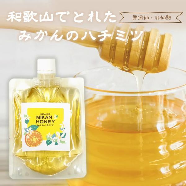 2021年新蜜 『和歌山でとれたみかんのハチミツ』 蜂蜜 無添加 紀州 人気 おすすめ