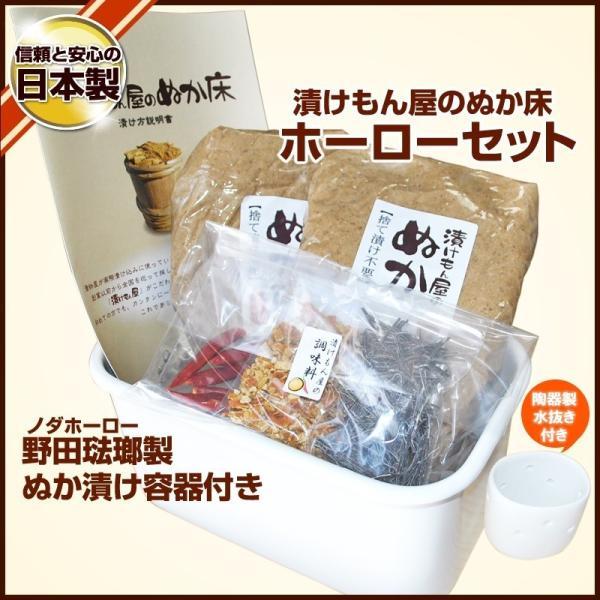 『ぬか床ホーローセット』 1.6kg 無添加 国産原料 ぬか漬け ぬか床 樽の味 琺瑯 セット 水抜き 冷蔵庫 簡単 人気 おすすめ