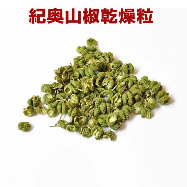 『紀奥山椒乾燥粒8g』 本場和歌山 ぶどう山椒 山椒の実 乾燥粒 無添加 人気 おすすめ
