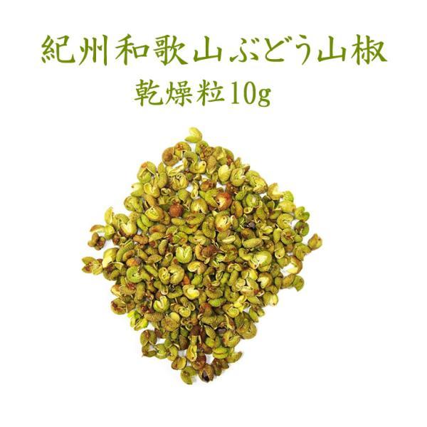『ぶどう山椒乾燥粒10g』  山椒の実 乾燥粒 無添加 さんしょう 和歌山 人気 おすすめ
