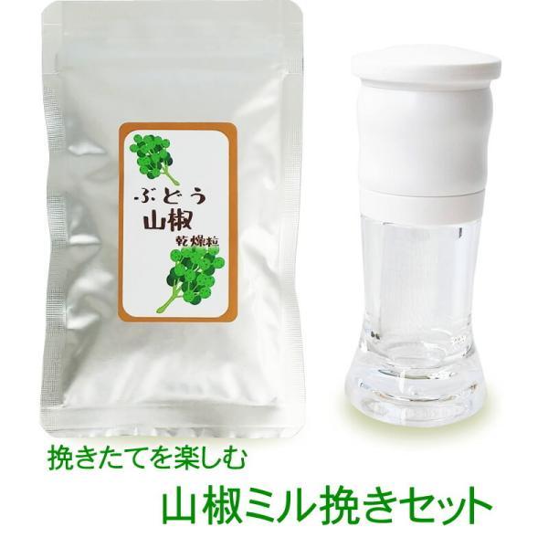 『ぶどう山椒10g&セラミックミルセット』 山椒の実 乾燥粒 無添加 ミル 乾燥 さんしょう 和歌山 人気 おすすめ
